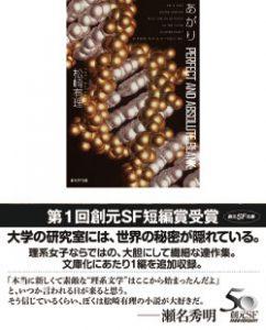 『あがり』文庫版表紙と瀬名秀明さんによる帯