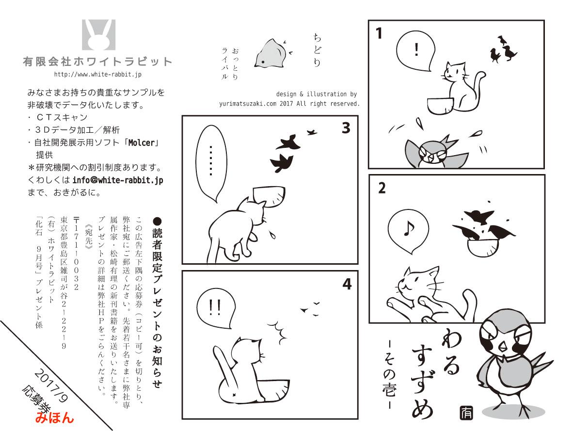 松崎有理の新刊をプレゼント