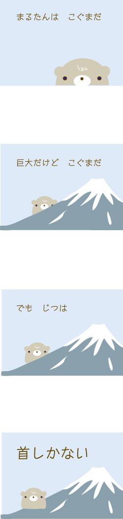 かわいい子熊の4コマ漫画