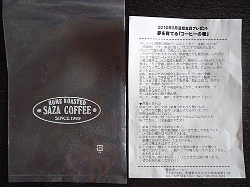 コーヒー屋さんからの手紙