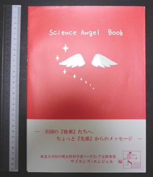 Science Angel Boo