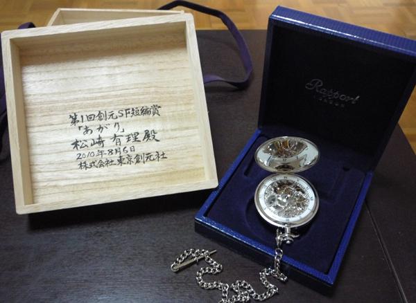 創元SF短編賞の副賞