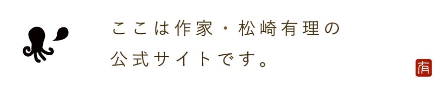 ここは作家・松崎有理の公式サイトです。