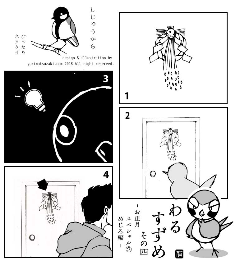 sparrow-comic4