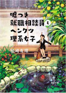 『嘘つき就職相談員とヘンクツ理系女子』(角川文庫)カバー