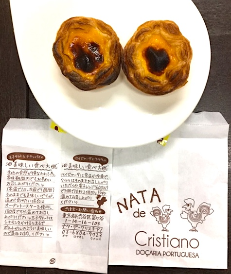 ナタ・デ・クリスチアノのパステル・デ・ナタ