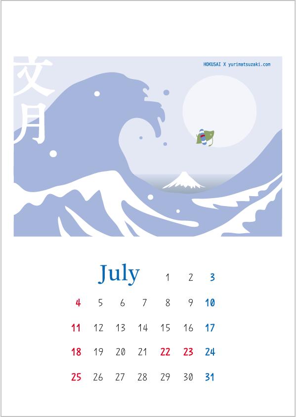 2021年7月カレンダー、祝日移動対応済