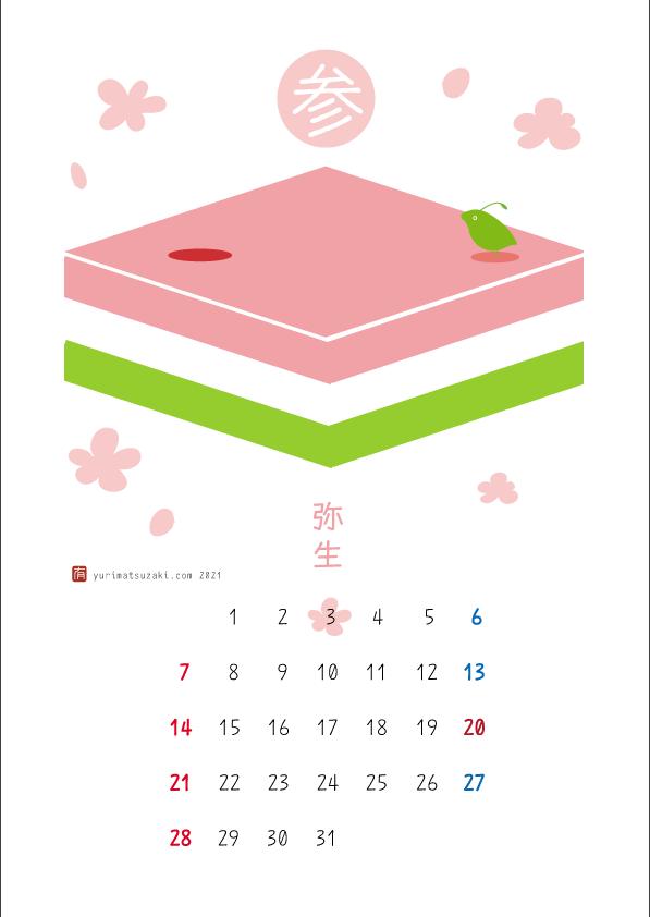 2021カレンダー3月