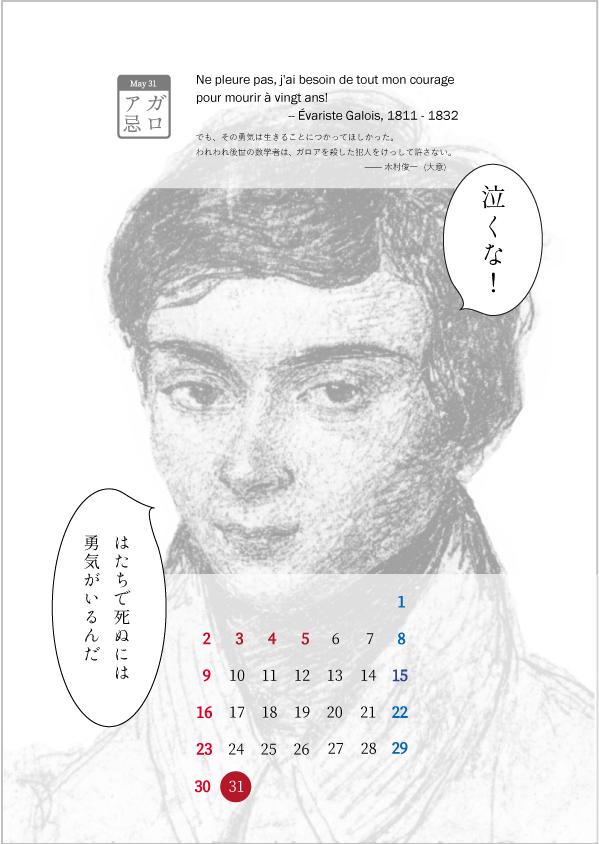 5月カレンダー・ガロア