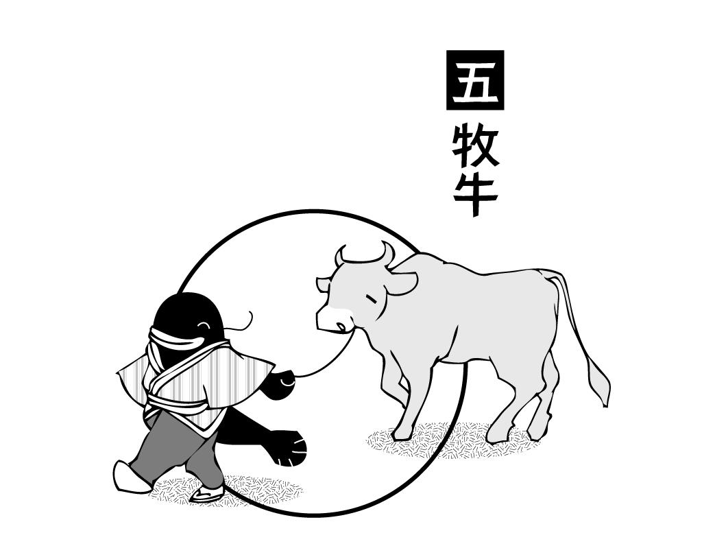 十牛図・その5