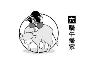 十牛図・その6