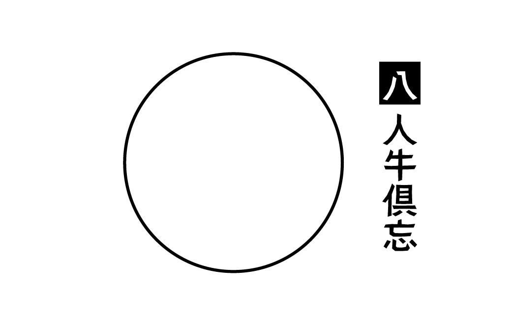 十牛図・その8