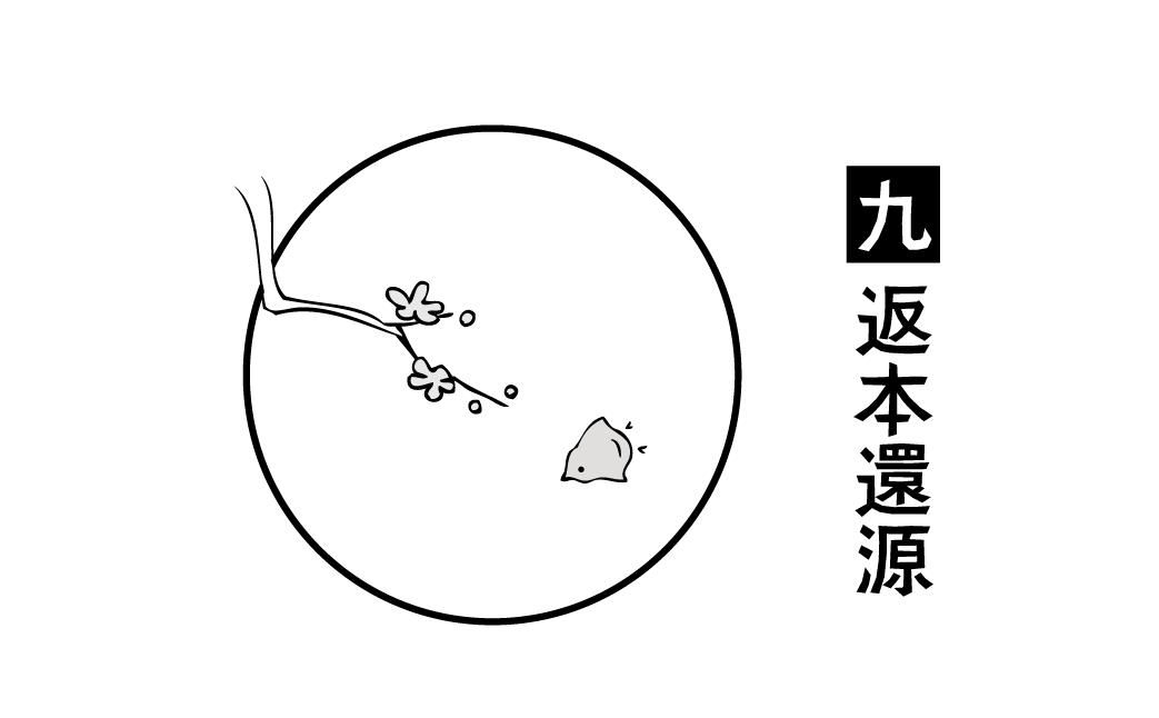 十牛図・その9