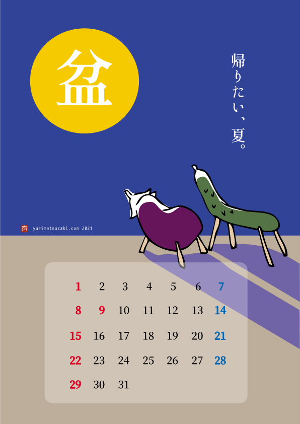 2021年8月カレンダー、祝日移動対応済